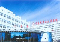 滑县人民医院